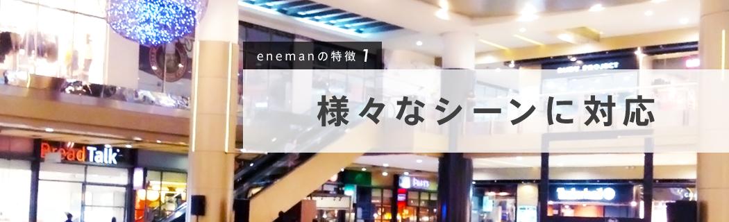 enemanの特徴1 様々なシーンに対応
